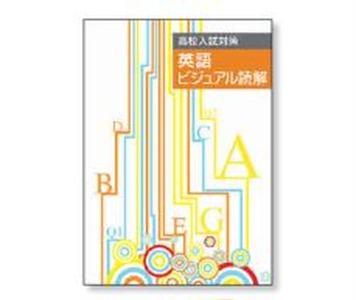 エデュケーショナルネットワーク 高校入試対策 英語ビジュアル読解 2020年度版 新品完全セット ISBN なし c005-752-000-mk-bn