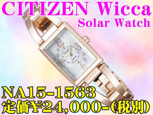 CITIZEN Wicca Lady's Solar Watch NA15-1563 定価¥24,000-(税別)