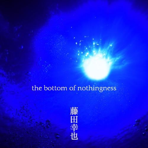 【CD】 藤田幸也ソロシングル「the bottom of nothingness」(2018)