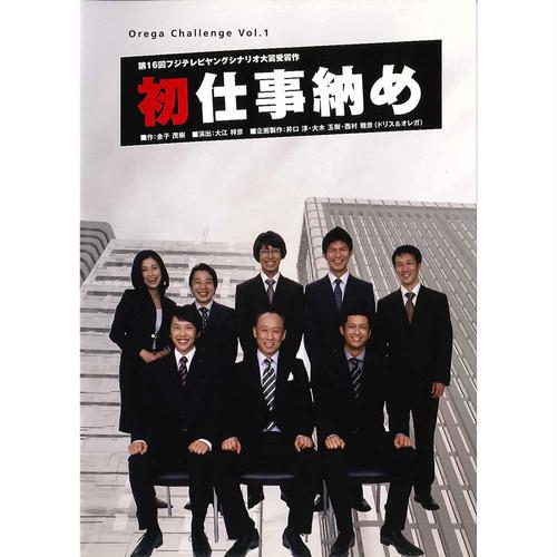 初仕事納め/DVD
