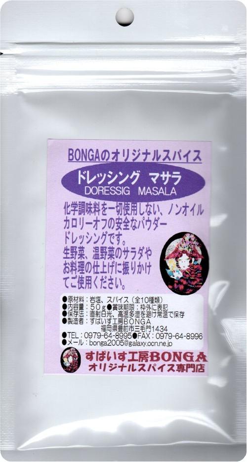 「ドレッシングマサラ」BONGAオリジナル【50g】