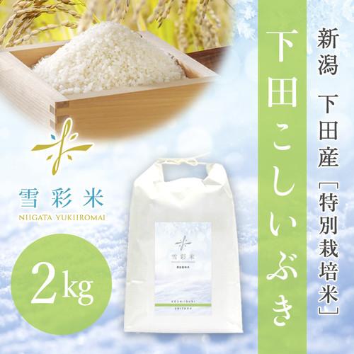 【雪彩米】下田産 特別栽培米 令和2年産 下田こしいぶき 2kg