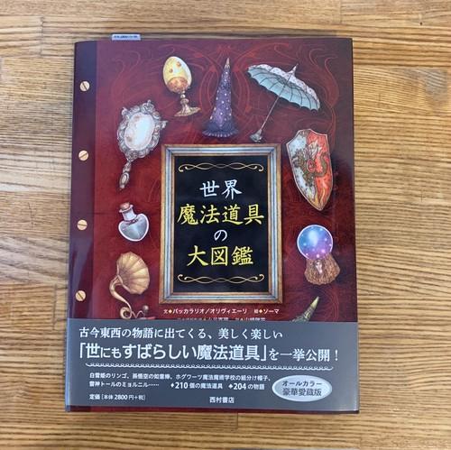 【新品】世界魔法道具の大図鑑 (西村書店)