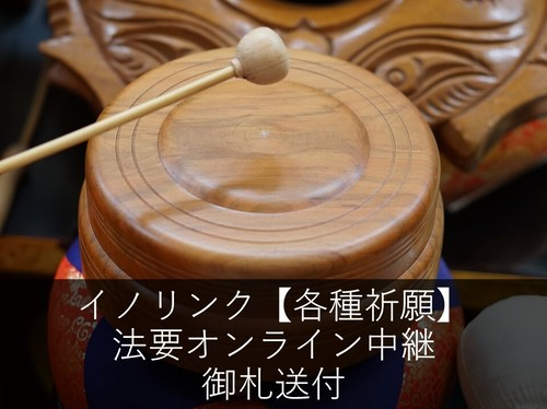 イノリンク【各種祈願】オンライン