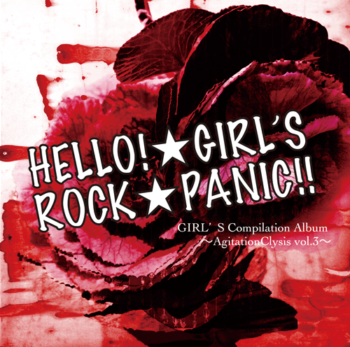 HELLO!☆GIRL'S ROCK☆PANIC!!