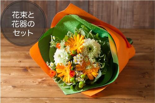 【お祝い】花束と花器のセット-元気いっぱいのガーベラ ブーケと花器Honoka mini-