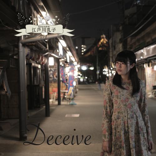 【通常盤】Deceive【ミズタマリ】