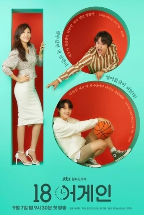 ☆韓国ドラマ☆《18アゲイン》DVD版 全16話 送料無料!
