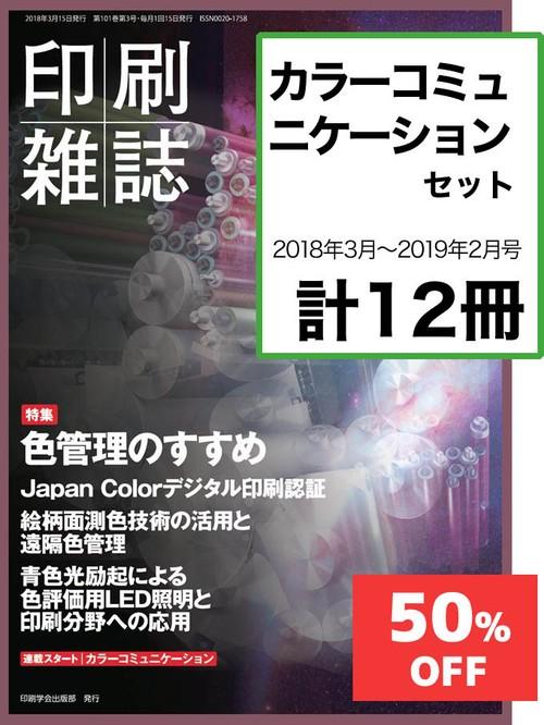 「カラーコミュニケーション」 連載セット 【割引】  月刊『印刷雑誌』