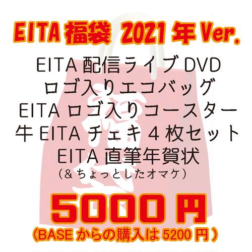 EITA福袋2021★(大)5200円セット★
