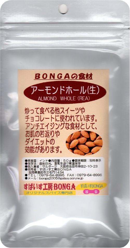 「アーモンドホール(生)」BONGAの食材【50g】お肌の若返りやダイエットに。全国どこでも送料無料!