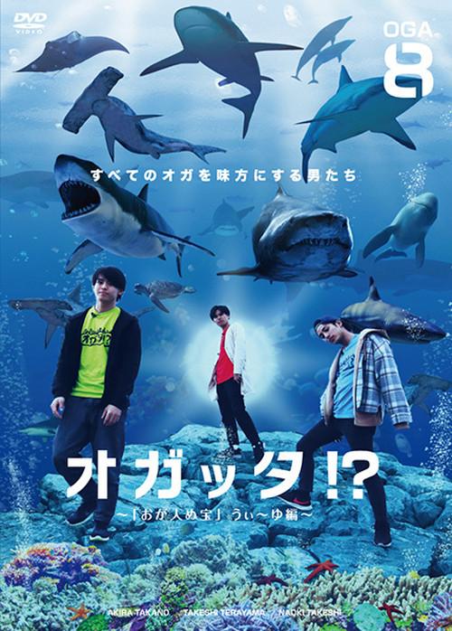 『オガッタ!?』DVD8巻