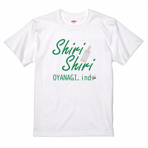 Shiri Shiri Tシャツ(白) by OYANAGI.ind 「送料無料」