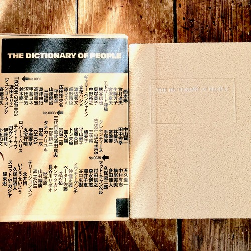 THE DICTIONARY OF PEOPLE 1988~1992 vol.1