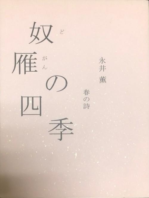 Pi-003 奴雁の四季(永井 薫/詩集)