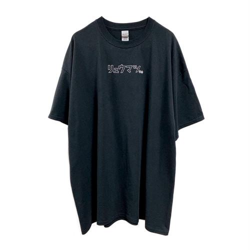 【NEW! 】リュウマツTシャツ 黒