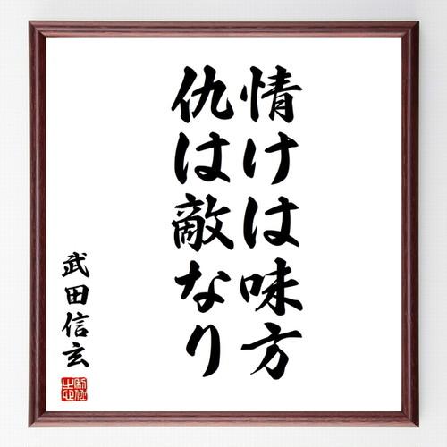 武田信玄の名言色紙『情けは味方、仇は敵なり』額付き/受注後直筆/Z0718
