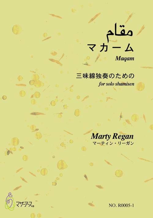R0005-2,-3 マカーム(三味線ソロ/マーティン・リーガン/楽譜)