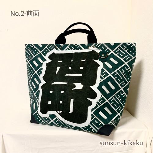 大型トートバッグ 【西町】  (送料無料)