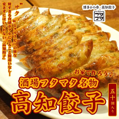 高知餃子50個セット