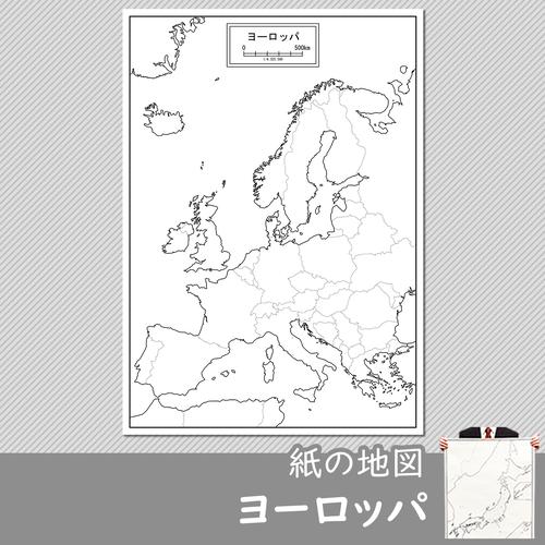 ヨーロッパの紙の白地図