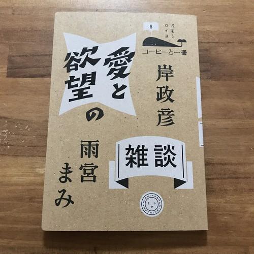 <新刊>『愛と欲望の雑談』著:岸政彦、雨宮まみ(刊行:ミシマ社)