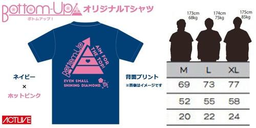 【Bottom-Up!】オリジナルTシャツ