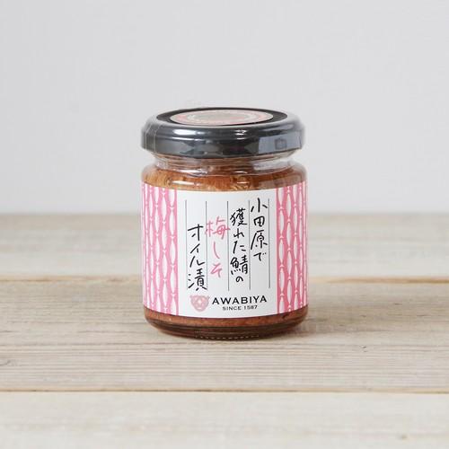 小田原で獲れた鯖のオイル漬け <梅しそ> 神奈川県産