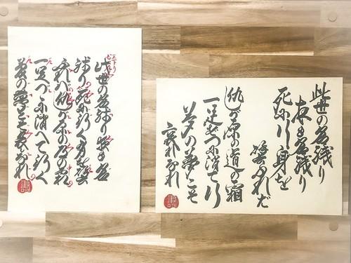 手書き「曽根崎心中」天神森の段・冒頭文