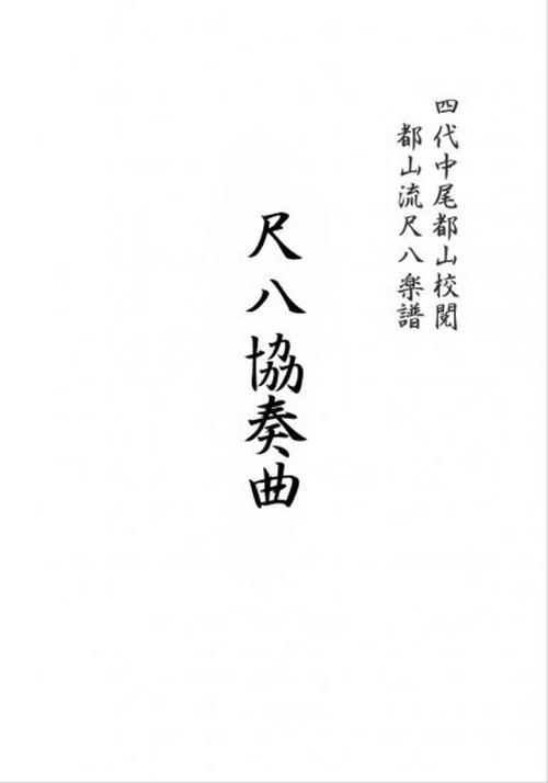T32i120 SHAKUHACHIKYOSOKYOKU(Shakuhachi/Y. Houzan Nidai /shakuhachi/tablature score)