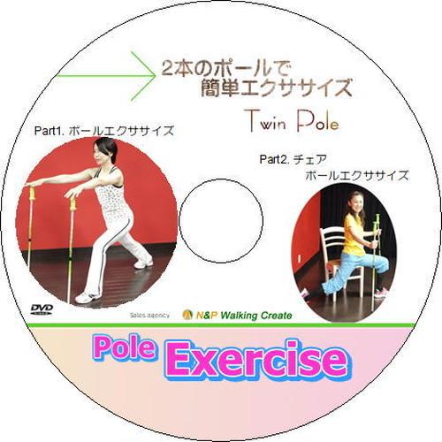 ポールエクササイズ DVD
