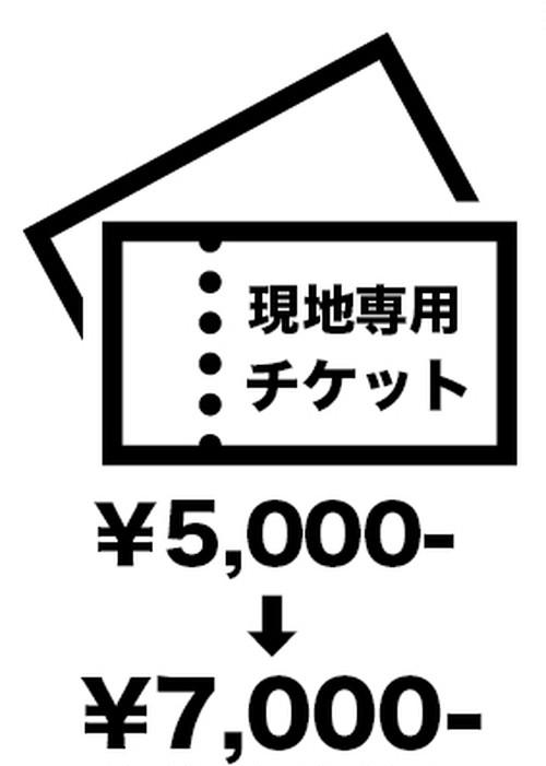 みらいくーる物販 5000円チケット(現地専用)