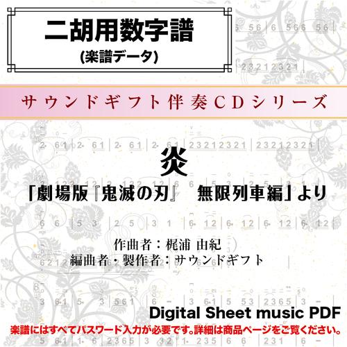 炎 二胡数字譜- 〔二胡向け〕 ダウンロード版