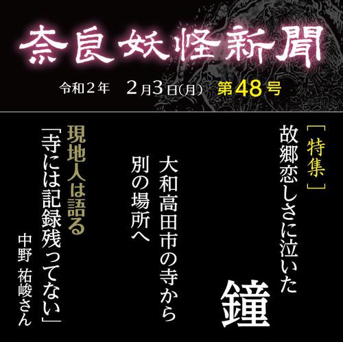 電子新聞「奈良妖怪新聞 第48号」【 クレジットカード払い 】