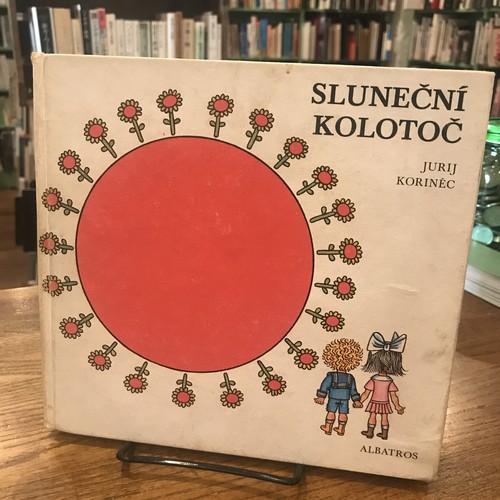 SLUNECNI KOLOTOC / ヘレナ・ズマトリーコヴァー(イラスト)