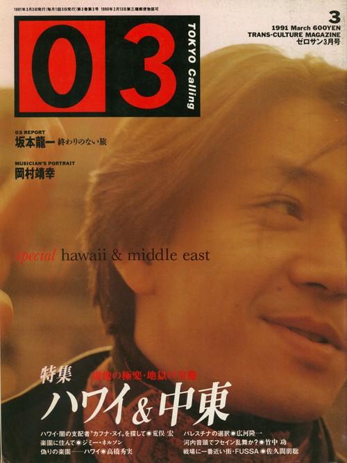 03 TOKYO Calling ゼロサン 1991年3月号