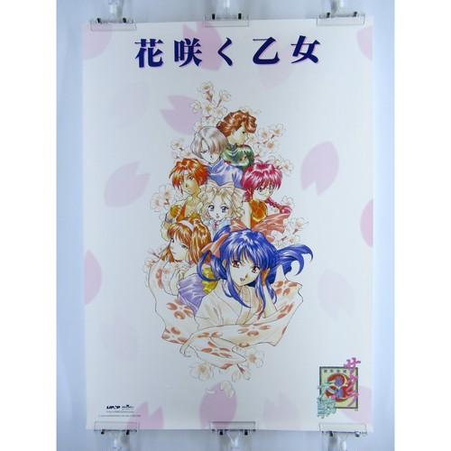 Sakura Wars Hanasaku Otome BMG - B2 size Japanese Anime Poster