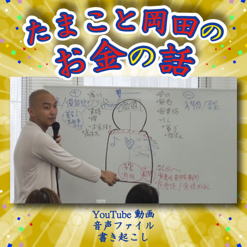 たまこと岡田のお金の話(YouTube & 音声ファイル)+