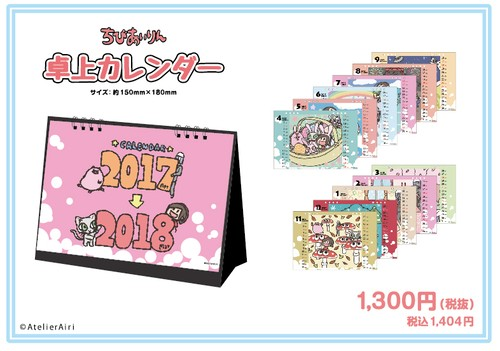 ちびあいりん卓上カレンダー(2017.4-2018.3) ※数量限定!!