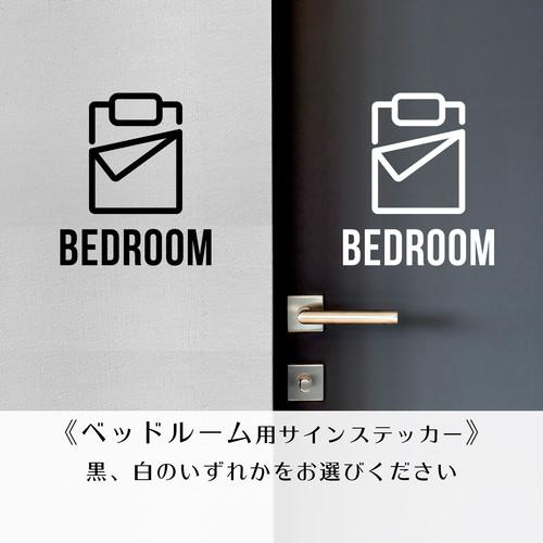ベッドルーム 寝室 サインステッカー[黒・白]
