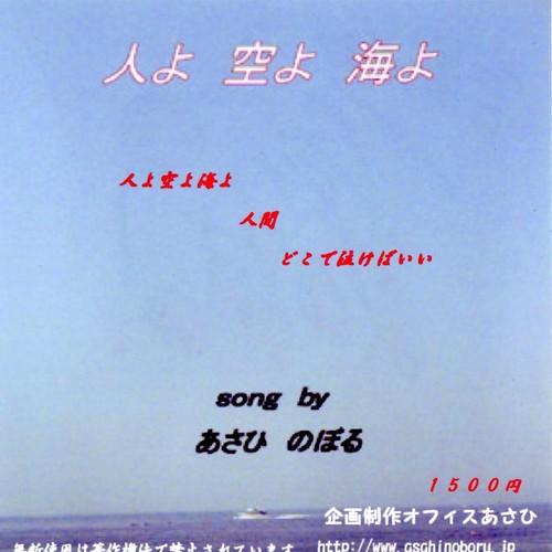 あさひのぼる/CD「人よ 空よ 海よ」