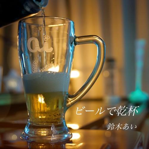「ビールで乾杯」(ジャケットB)&『Link』&鈴木あいオリジナルフォト1枚セット