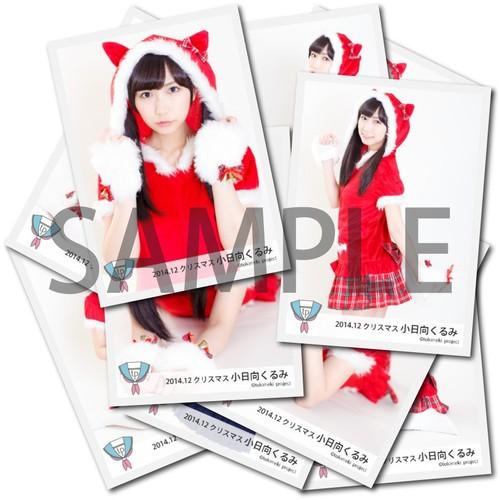 小日向くるみ ブロマイド3枚セット 【クリスマス/全12種】 2014年12月 #BR00203
