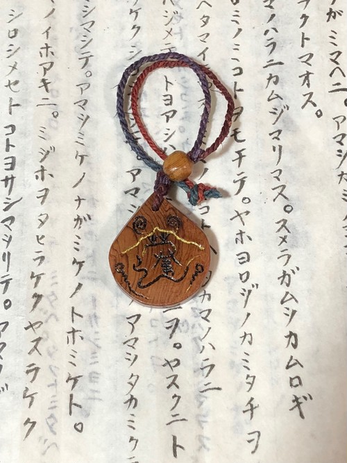 神代阿比留、豊国文字(金蛇山の神)お守り