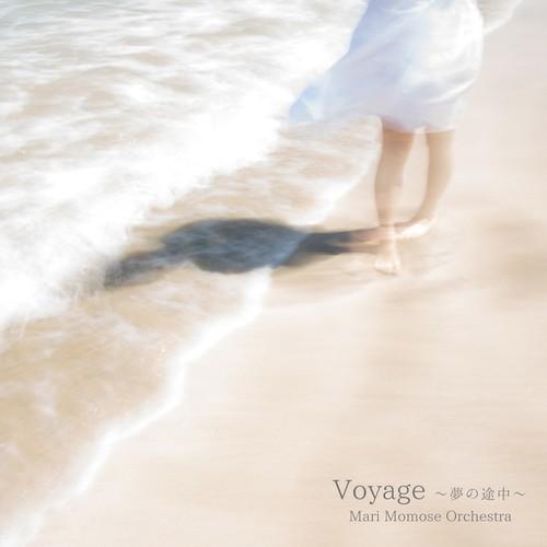 Voyage〜夢の途中〜 - ヒーリングジャズ・オーケストラアルバム - 桃瀬茉莉オーケストラ