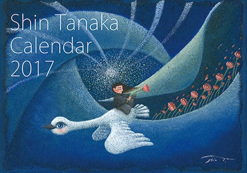 カレンダー2017