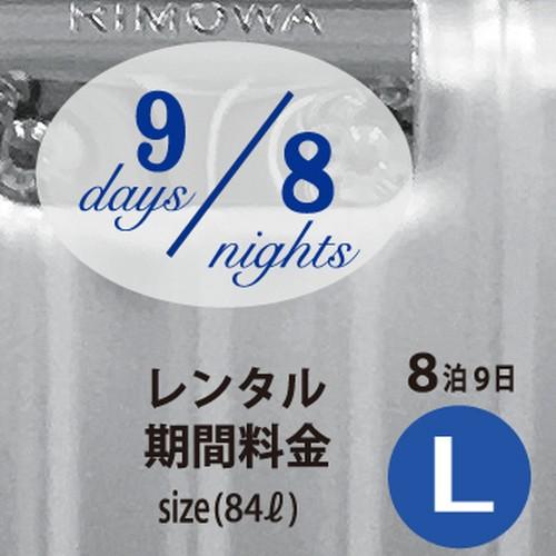 8泊9日 リモワ・クラシックL (84ℓ) レンタル期間料金