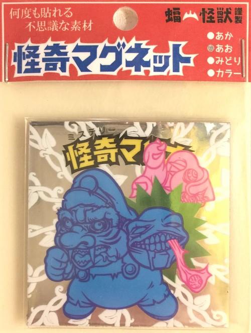 【福山怪獣】 怪奇マグネット