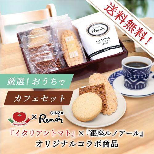 【イタリアントマト × 銀座ルノアール】ブレンドコーヒー&焼き菓子セット