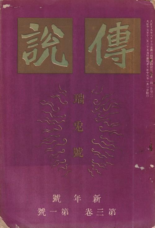 傳説 第3巻第1号 瑞兎号 大正16年
